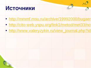 Источники http://mmmf.msu.ru/archive/19992000/bugaenko/b10.html http://cito-w