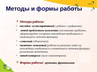 Методы и формы работы Методы работы: наглядно- иллюстративный ( работа с граф