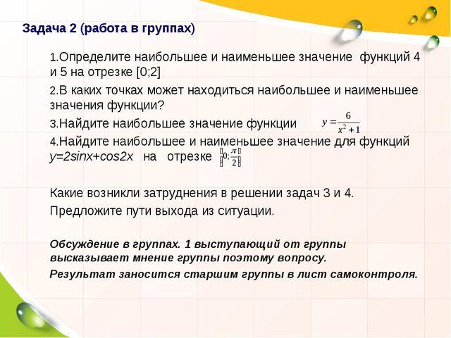 Задача 2 (работа в группах) Определите наибольшее и наименьшее значение функц...