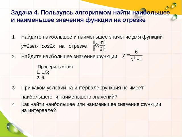 Задача 4. Пользуясь алгоритмом найти наибольшее и наименьшее значения функции...