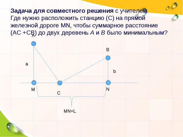Задача для совместного решенияс учителем. Где нужно расположить станцию (C)...