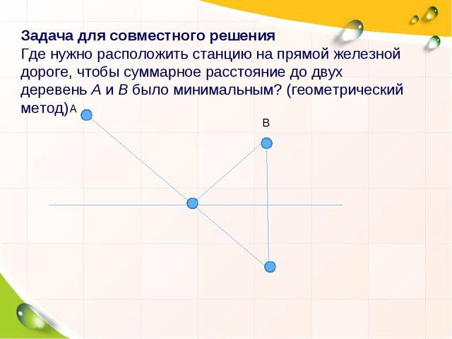 Задача для совместного решения Где нужно расположить станцию на прямой железн...