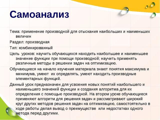 Самоанализ Тема: применение производной для отыскания наибольших и наименьших...