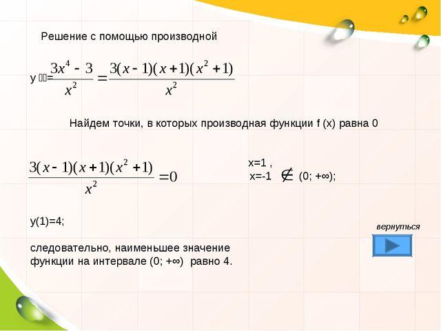 Решение с помощью производной y = Найдем точки, в которых производная функц...