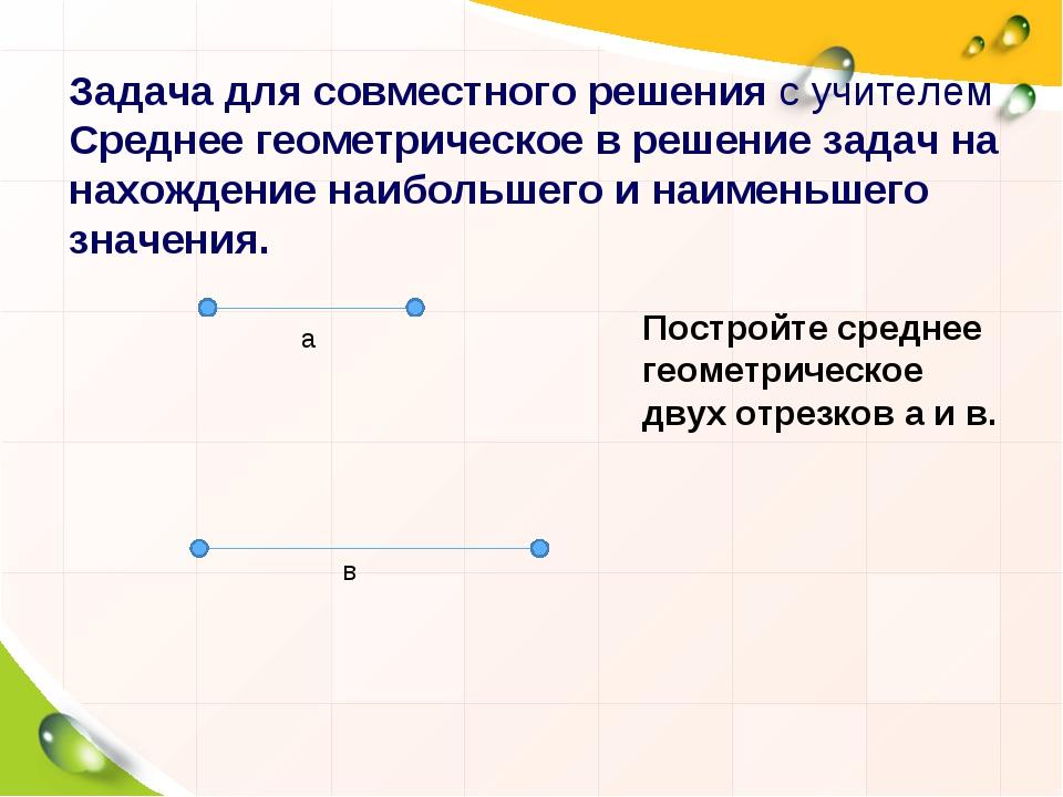 Задача для совместного решенияс учителем Среднее геометрическое в решение за...