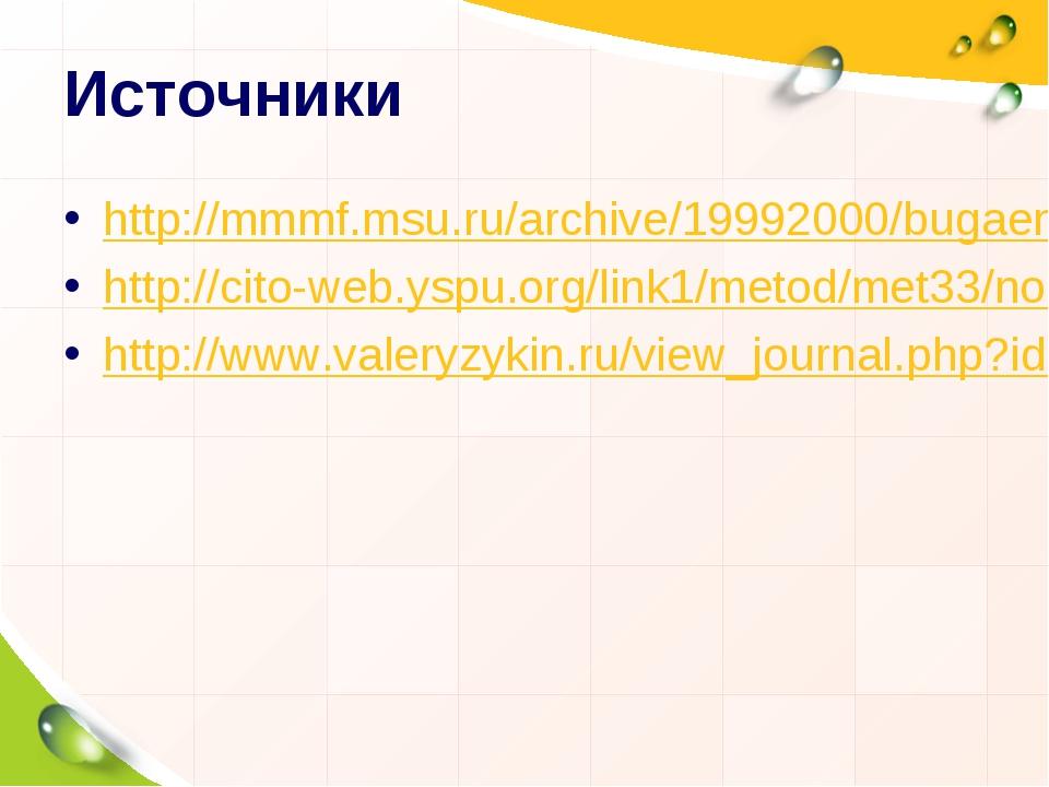 Источники http://mmmf.msu.ru/archive/19992000/bugaenko/b10.html http://cito-w...