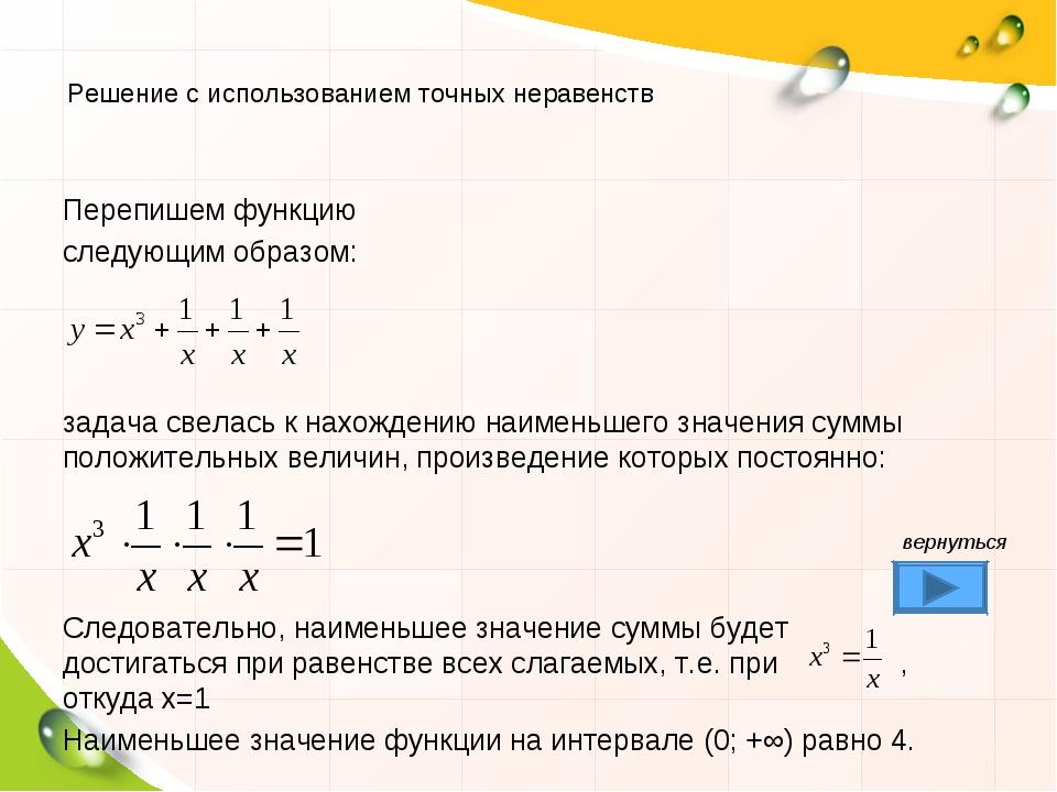 Перепишем функцию следующим образом: задача свелась к нахождению наименьшего...