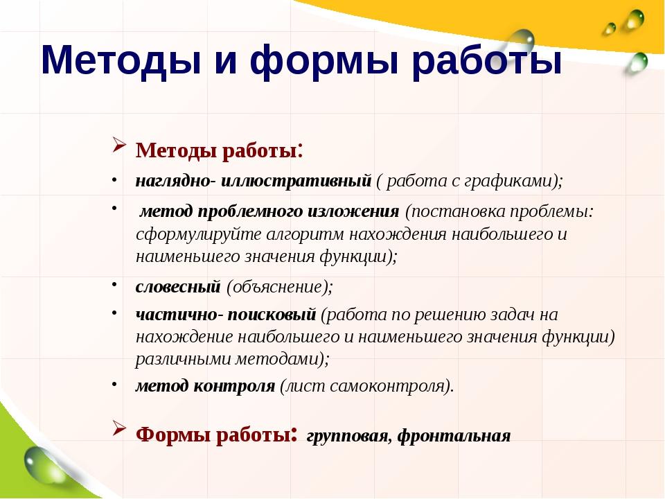 Методы и формы работы Методы работы: наглядно- иллюстративный ( работа с граф...