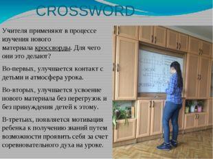 CROSSWORD Учителя применяют в процессе изучения нового материалакроссворды.