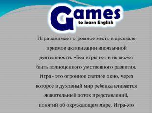 Игра занимает огромное место в арсенале приемов активизации иноязычной деятел
