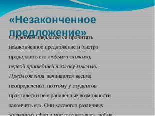 «Незаконченное предложение» Студентам предлагается прочитать незаконченное пр