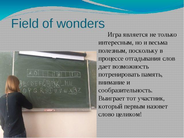 Field of wonders Игра является не только интересным, но и весьма полезным, п...
