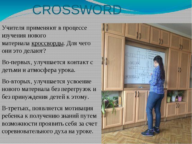 CROSSWORD Учителя применяют в процессе изучения нового материалакроссворды....