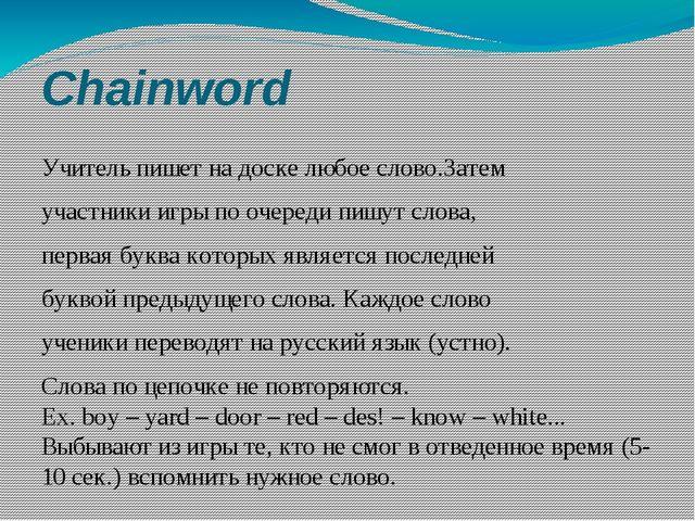 Chainword Учитель пишет на доске любое слово.Затем участники игры по очереди...