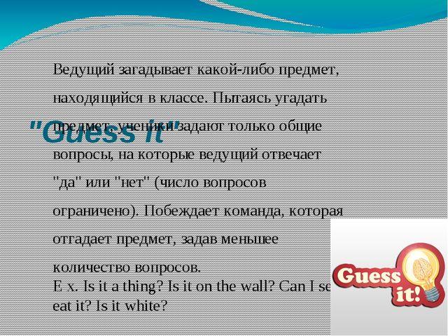 """""""Guess it"""" Ведущий загадывает какой-либо предмет, находящийся в классе. Пыт..."""