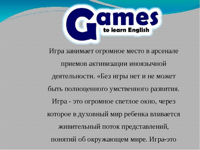 Игра занимает огромное место в арсенале приемов активизации иноязычной деятел...