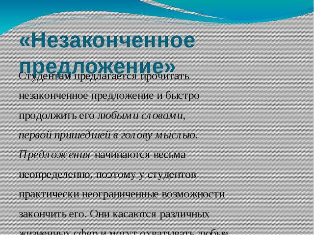 «Незаконченное предложение» Студентам предлагается прочитать незаконченное пр...