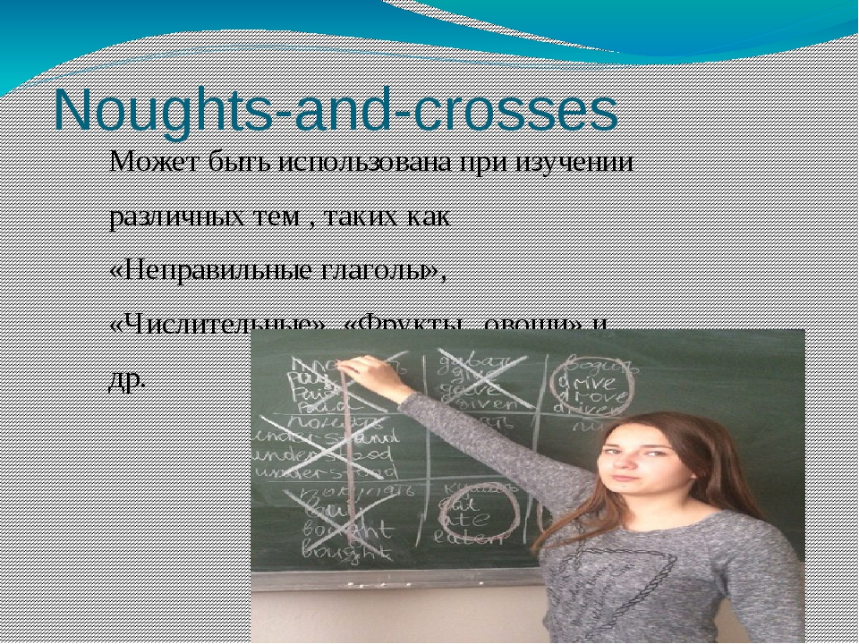 Noughts-and-crosses Может быть использована при изучении различных тем , таки...