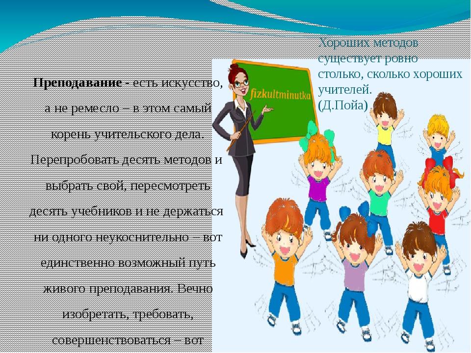 Хороших методов существует ровно столько, сколько хороших учителей.(Д.Пойа...