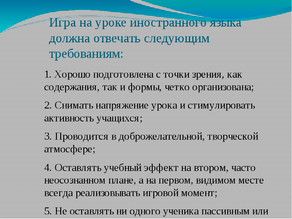 Игра на уроке иностранного языка должна отвечать следующим требованиям: 1. Хо...