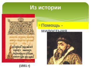 Из истории Помощь - милостыня (1551 г)