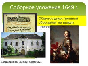 Соборное уложение 1649 г. Общегосударственный сбор денег на выкуп пленных Бог