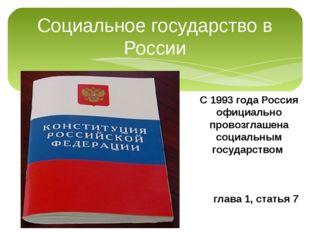 Социальное государство в России С 1993 года Россия официально провозглашена