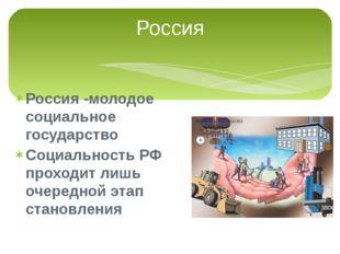 Россия -молодое социальное государство Социальность РФ проходит лишь очередно