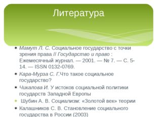 Мамут Л. С.Социальное государство с точки зрения права//Государство и прав