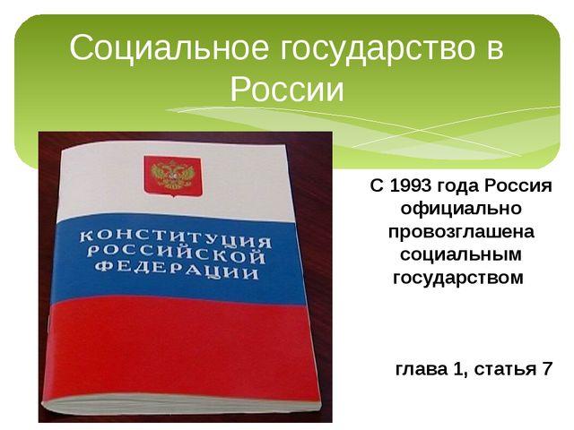 Социальное государство в России С 1993 года Россия официально провозглашена...