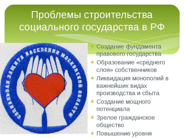 Проблемы строительства социального государства в РФ Создание фундамента право...