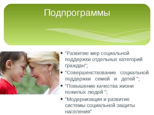 """Подпрограммы """"Развитие мер социальной поддержки отдельных категорий граждан"""";..."""