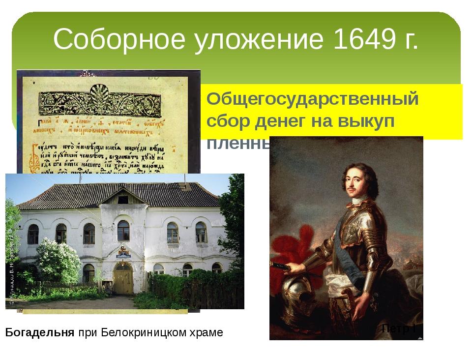 Соборное уложение 1649 г. Общегосударственный сбор денег на выкуп пленных Бог...