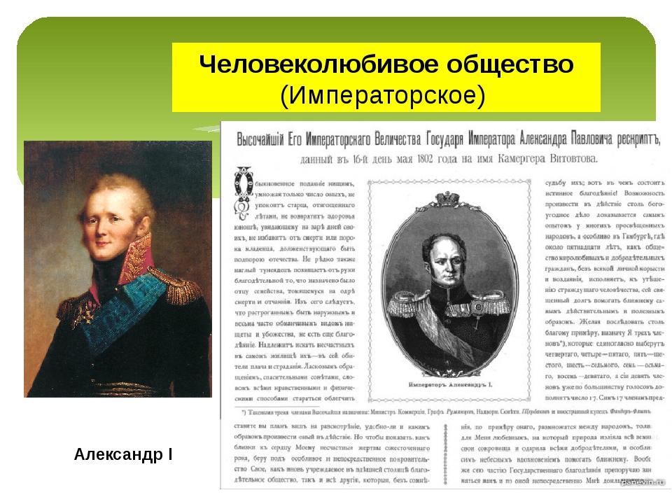 Александр I Человеколюбивое общество (Императорское)