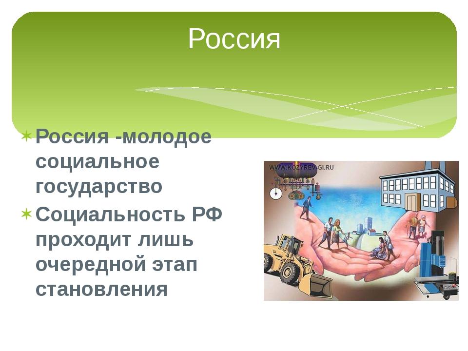 Россия -молодое социальное государство Социальность РФ проходит лишь очередно...