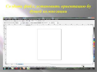 Создать файл, установить ориентацию будущей композиции