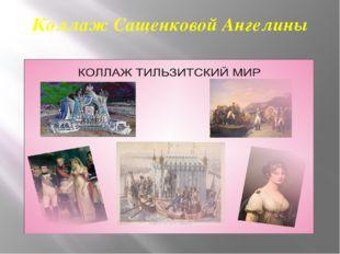 Коллаж Сащенковой Ангелины
