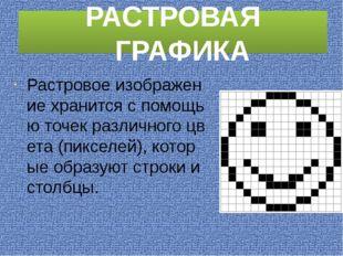 Растровое изображение хранится с помощью точек различного цвета (пикселей), к