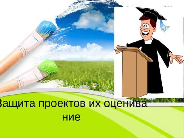 Защита проектов их оценивание PowerPoint Template Click to edit Master subtit...