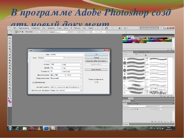 В программе Adobe Photoshop создать новый документ.