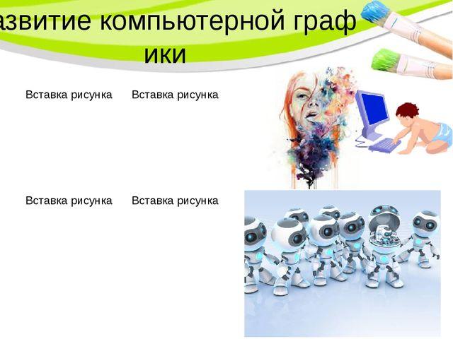 Развитие компьютерной графики PowerPoint Template