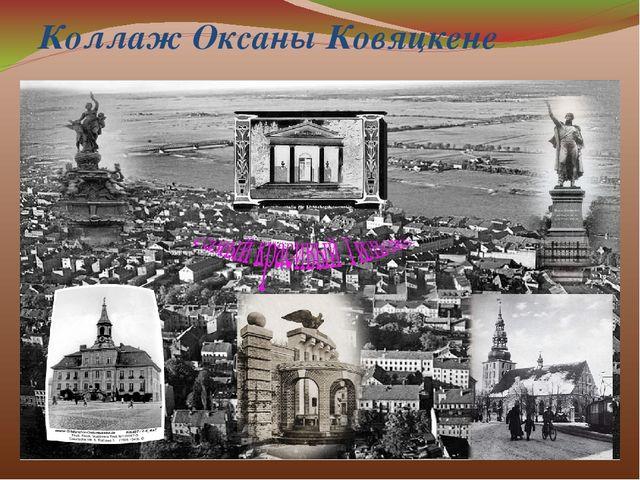 Коллаж Оксаны Ковяцкене