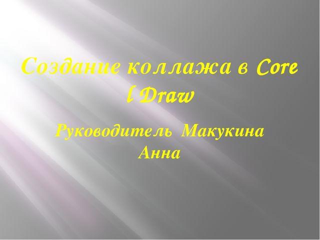 Cоздание коллажа в Corel Draw Руководитель Макукина Анна