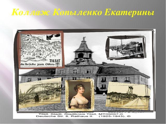 Коллаж Копыленко Екатерины