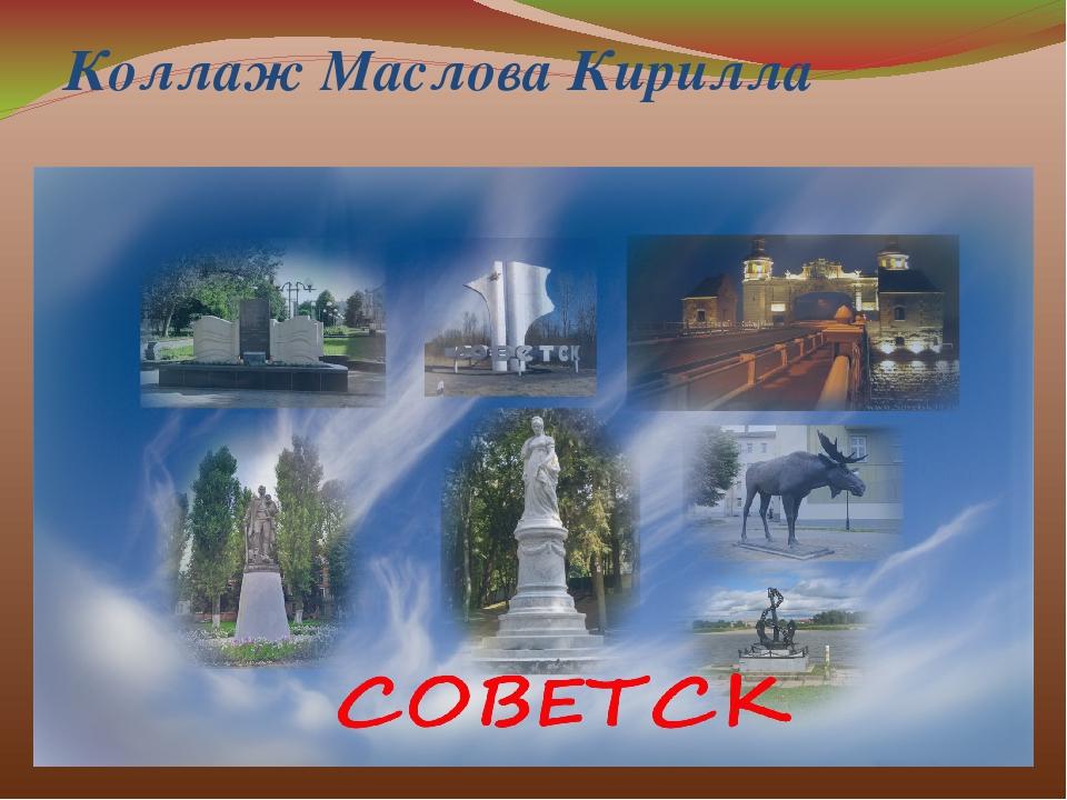 Коллаж Маслова Кирилла