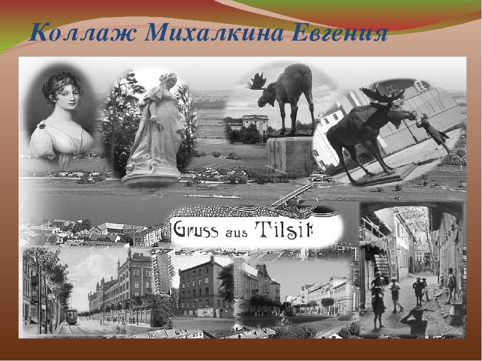 Коллаж Михалкина Евгения