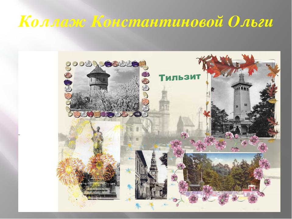 Коллаж Константиновой Ольги