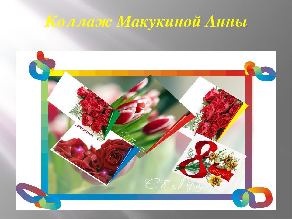 Коллаж Макукиной Анны