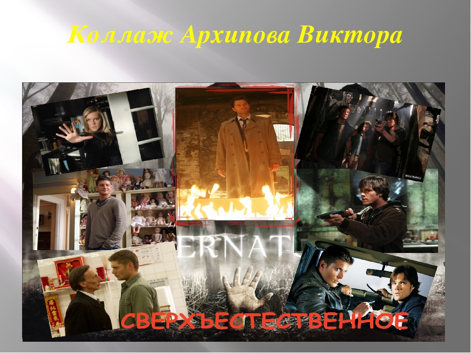 Коллаж Архипова Виктора