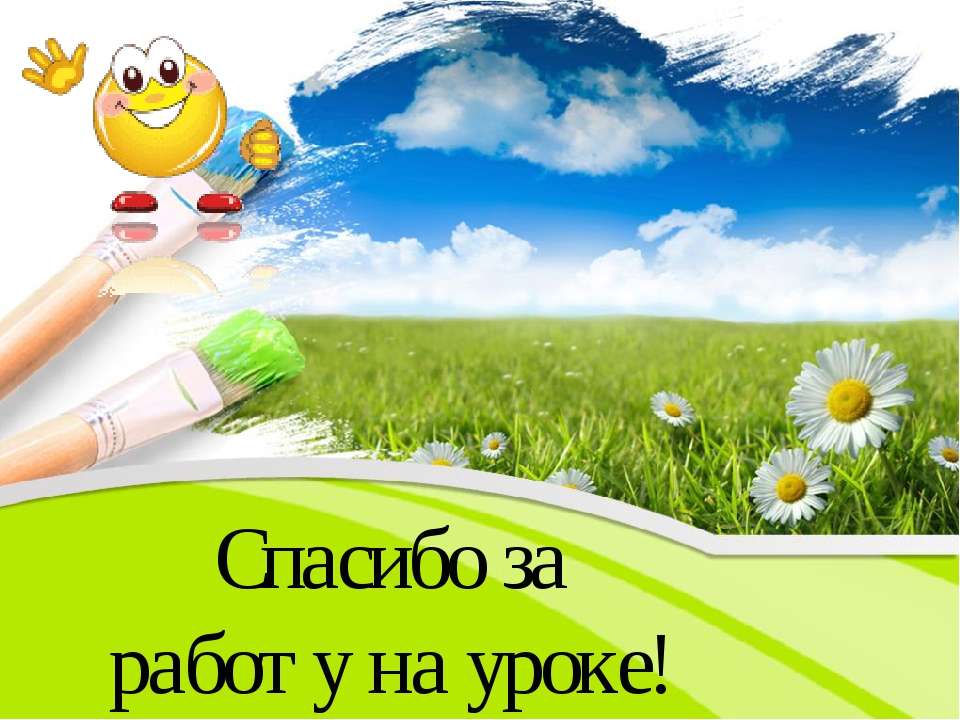 Спасибо за работу на уроке! PowerPoint Template Click to edit Master subtitle...